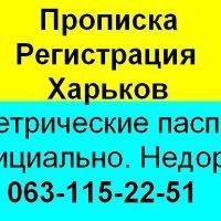 propiskakharkov