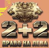 2plus2big