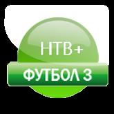 смотреть онлайн футбол3 нтв+