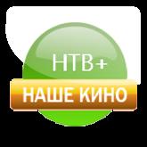 nashe-kino-ntv