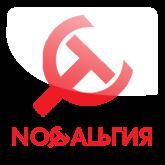 nostalgiya