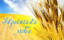ukrainian_lang
