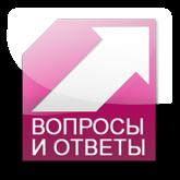 voprosyiotvety