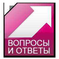 voprosyiotvetybig