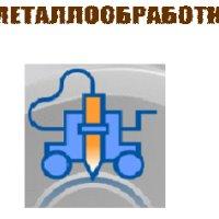 metalloobrabotkka