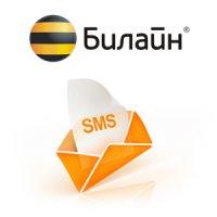 beeline-sms