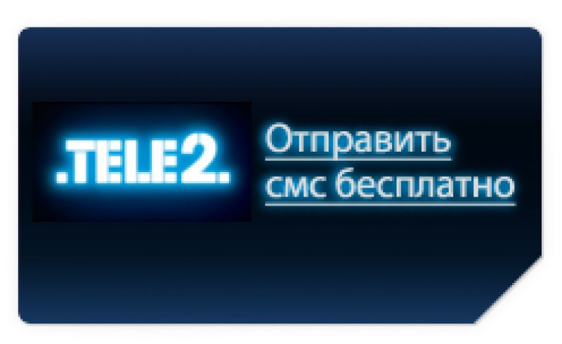 отправить смс на теле2 бесплатно смс теле2 ммс теле 2 смс ммс смс на теле2 бесплатно