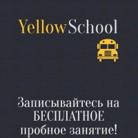 YellowSchool