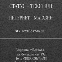 statustextile