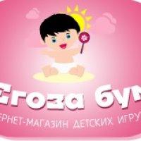 yegoza