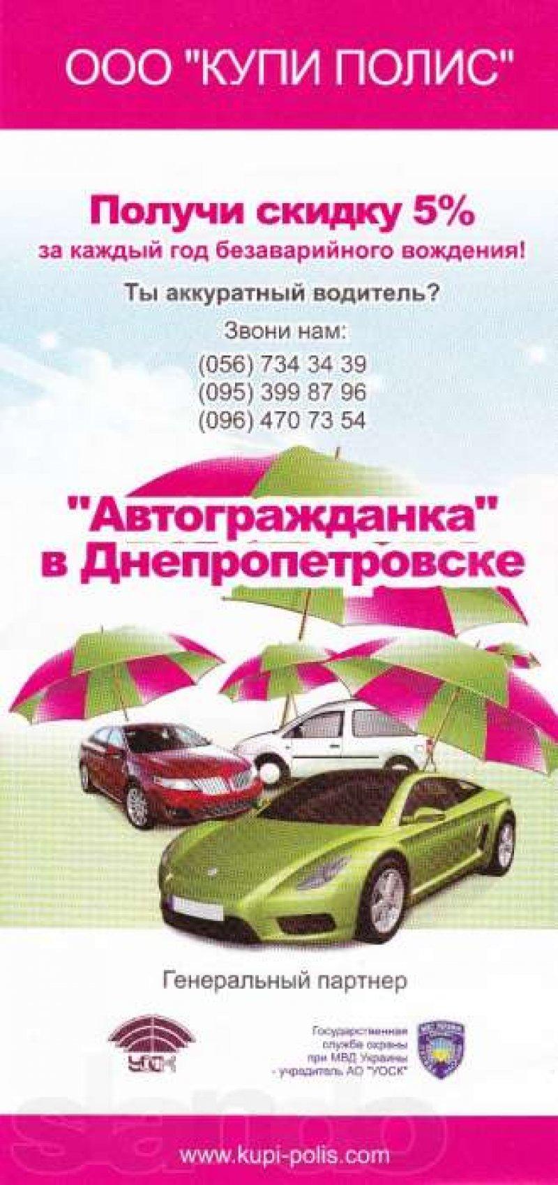 68496291_3_1000x700_strahovoy_agent_so_svoim_avto_dnepropetrovsk_voditeli_rev002