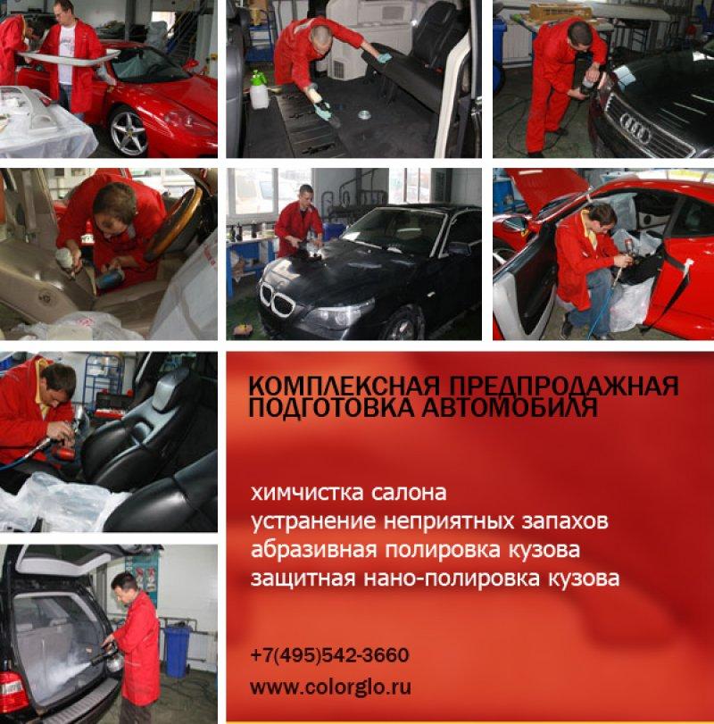 colorglo_kompleksnaya_podgotovka_auto