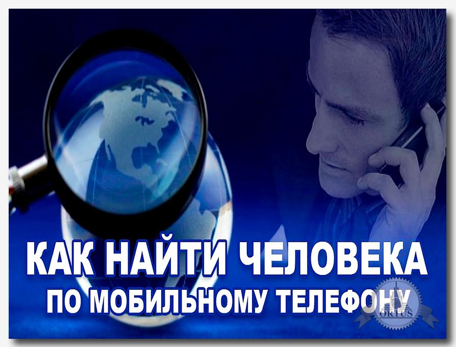 Как организовать поиск человека по мобильному номеру — подсказки от информационного сайта Ортус Глобал: https://ortus-global.com/blog/kak-organizovat-poisk-cheloveka-po-mobilnomu-nomeru