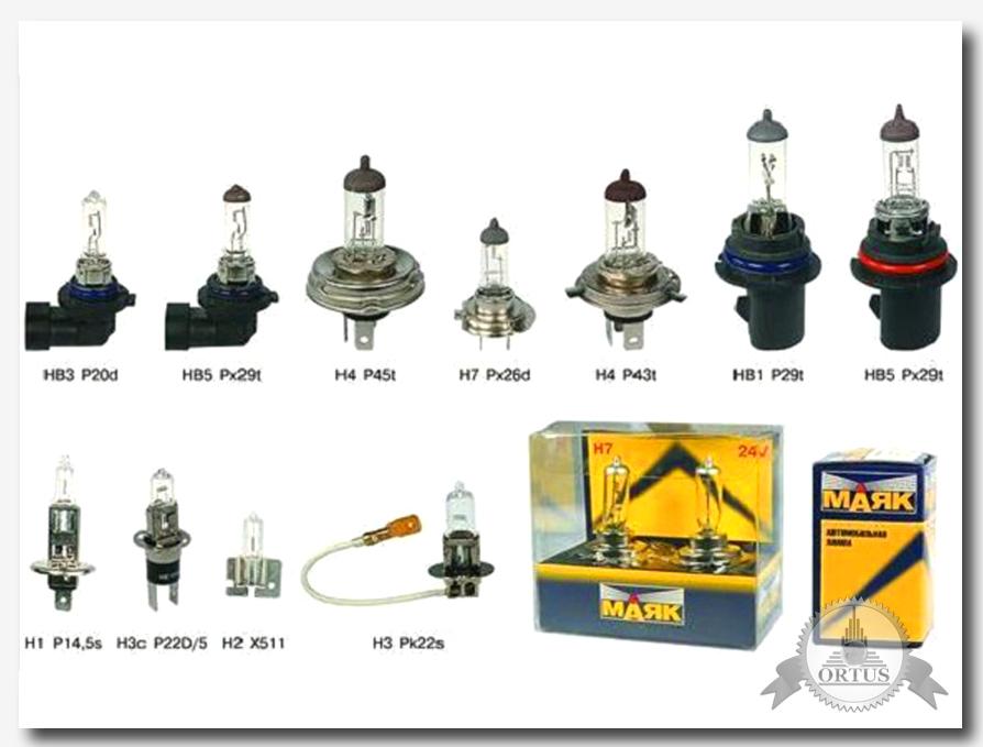 Какие лампы выбрать для авто — обзор проводит информационный портал Ортус Глобал: https://ortus-global.com/blog/kakie-lampy-vybrat-dlya-avtomobilya
