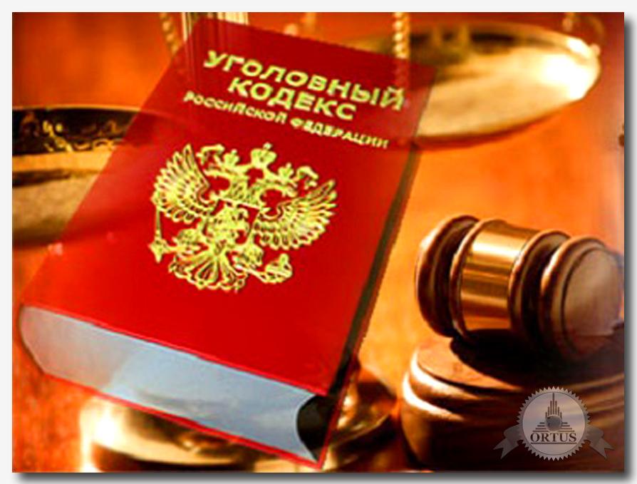 Обзор услуг  адвоката по уголовным делам в Москве и в других городах России — информационный портал Ортус Глобал