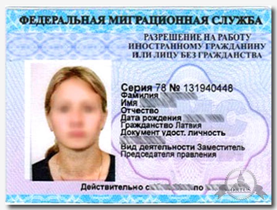Как получить разрешение на работу в России рассказывает консультант информационного торгового портала Ортус Глобал: https://ortus-global.com/blog/razreshenie-na-rabotu-v-rossii