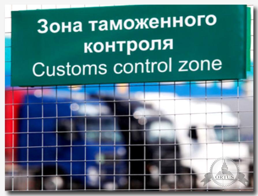 Порядок и процедура таможенного оформления - подробно на международном информационном портале: https://ortus-global.com/blog/poryadok-tamozhennogo-oformleniya-gruzov