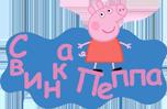 Свинка Пеппа Русский онлайн